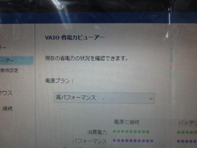 SONYVGNFW74FBのHDD交換の写真79