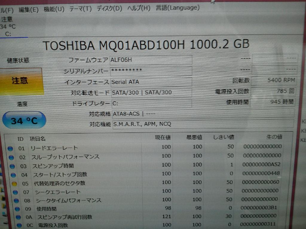 SONYSVJ202B17NのSSD交換の写真75