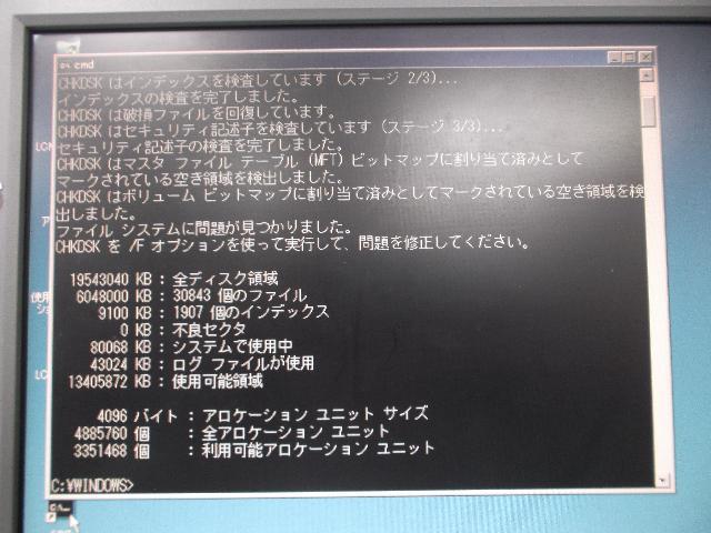 FUJITSUFMVC30P131の旧型PC修理の写真77