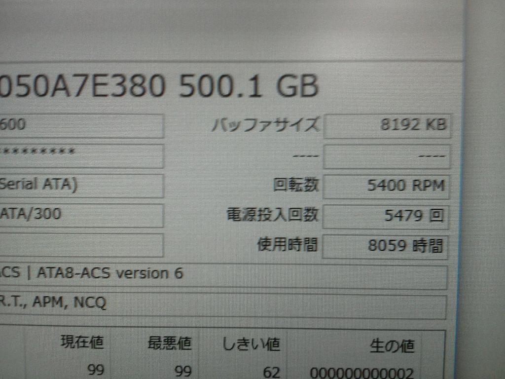 PANASONICCF-SX1GEBDRのHDD交換の写真84