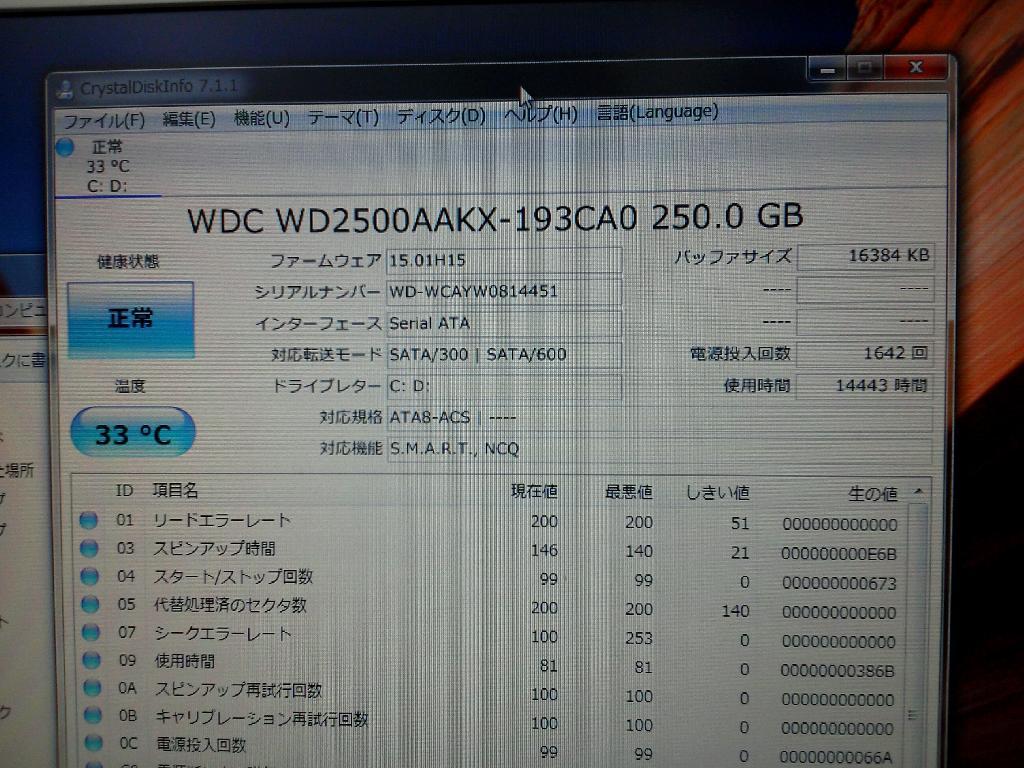 NECPC-MK29AAZCCのHDD交換の写真83