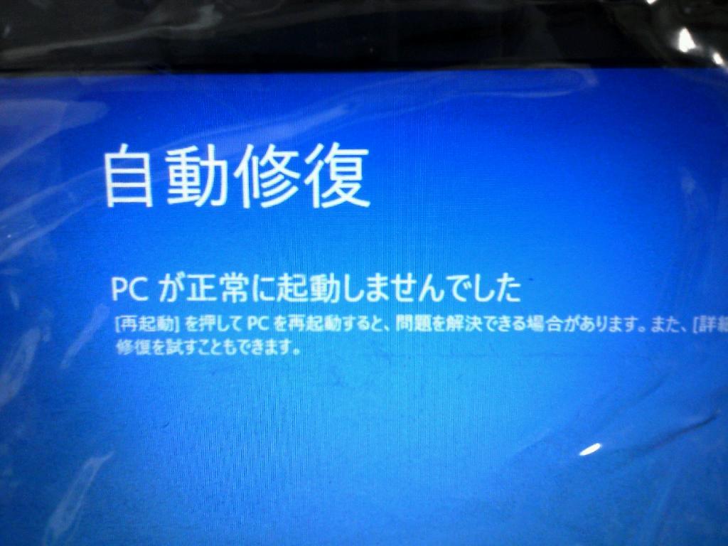NECLaVie LS150/Lの修理の写真0