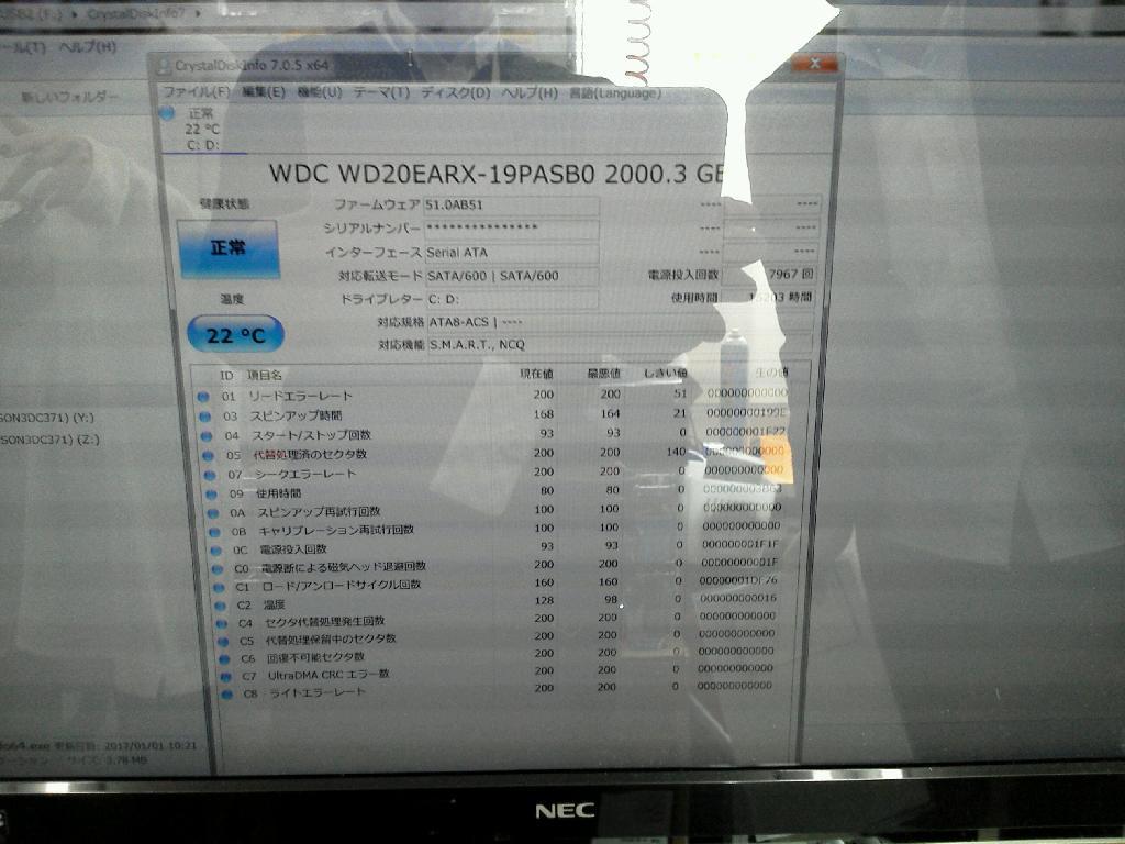 NECPC-VN770HS3EBのHDD交換の写真83