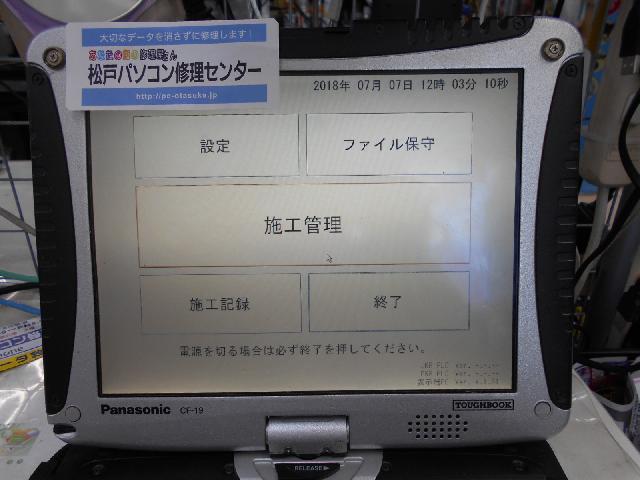 PANASONICCF-19FW1AASのHDD交換の写真0