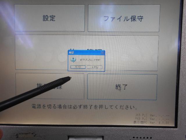 PANASONICCF-19DC1AXSのHDD交換の写真0