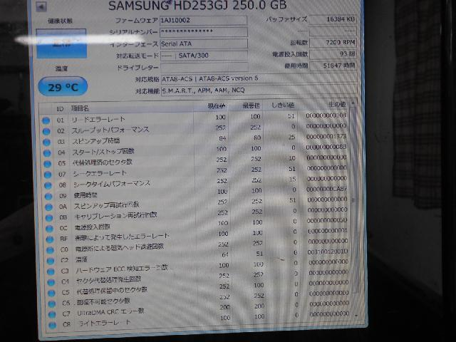 EPSONEndeavor AT971EのHDD交換の写真0