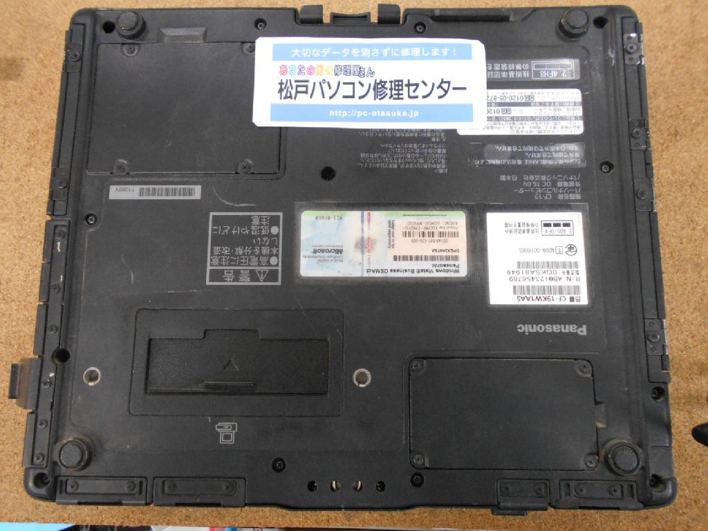PANASONICCF-19KW1AASのHDD交換の写真0