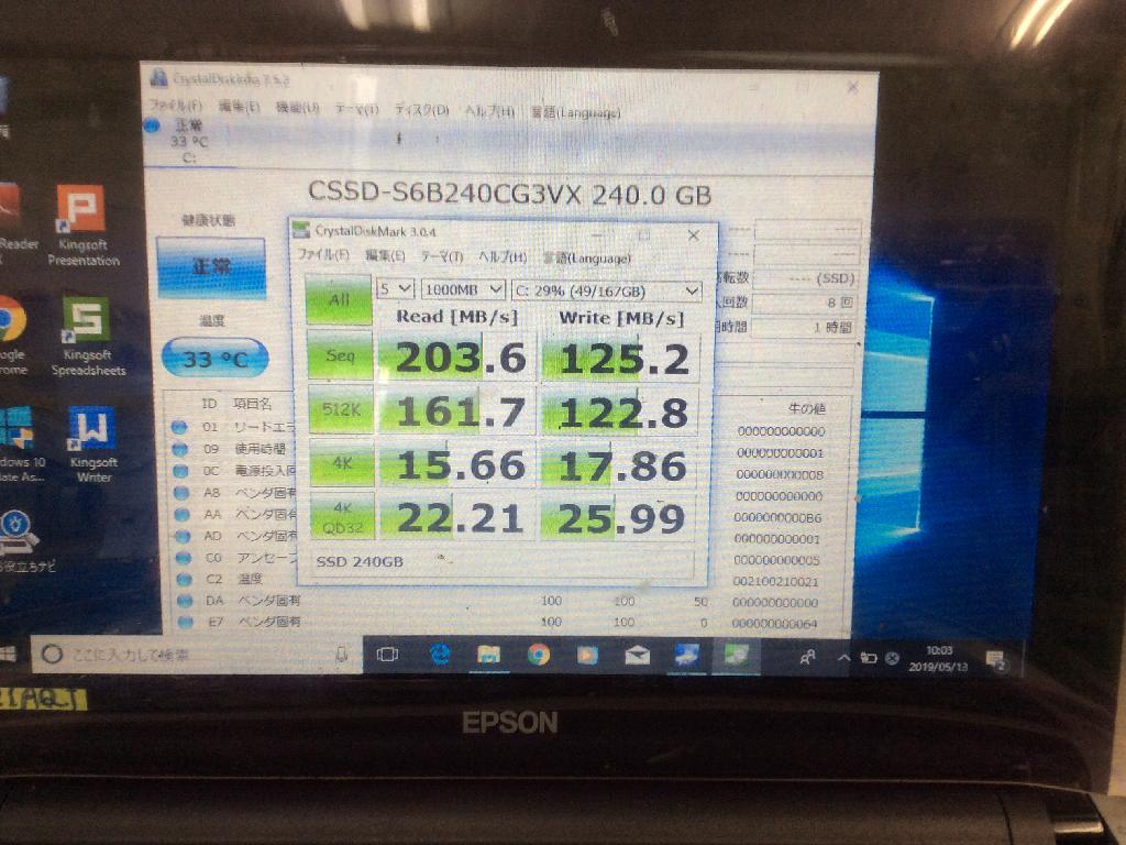 EPSONEndeavor Na14SのSSD交換の写真0