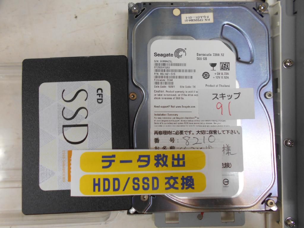 FUJITSUFMV-DESKPOWER F/G50TのSSD交換の写真0