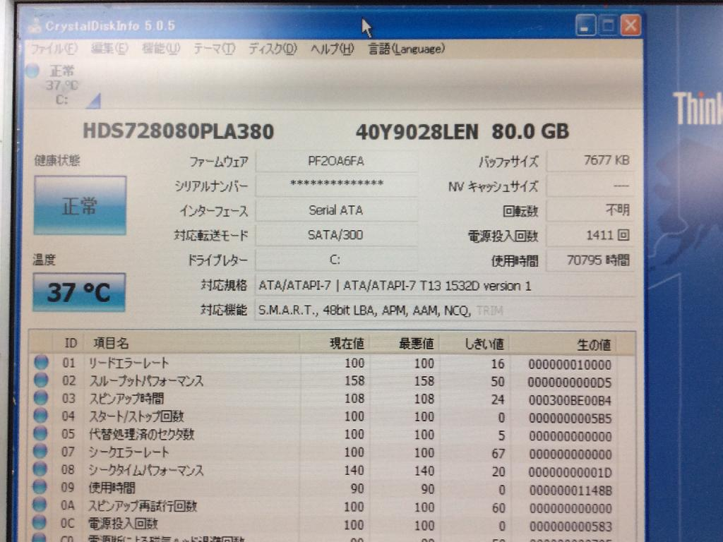 IBM Thinkcentre 8702-4KJの修理の写真0
