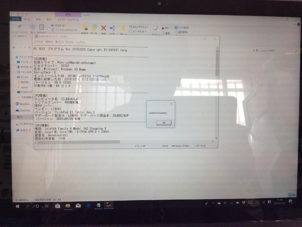 LENOVOx1 tabletの修理の写真0