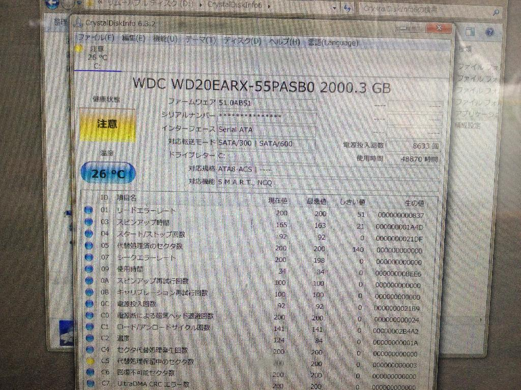 SONYVPCL24AJのHDD交換の写真0