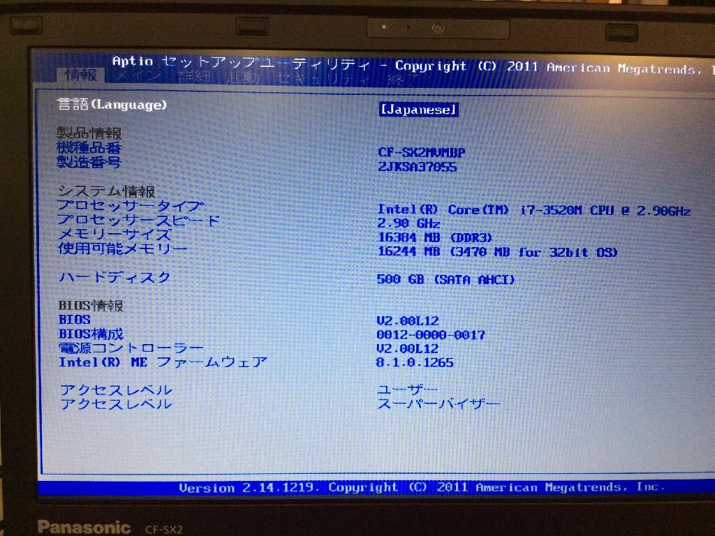 PANASONICCF-SX2MVMBPのSSD交換の写真0
