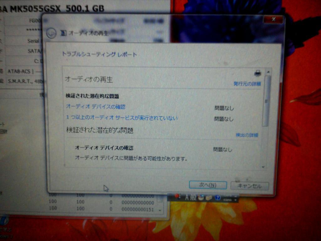 TOSHIBAQosmio V65/86Lの修理の写真77