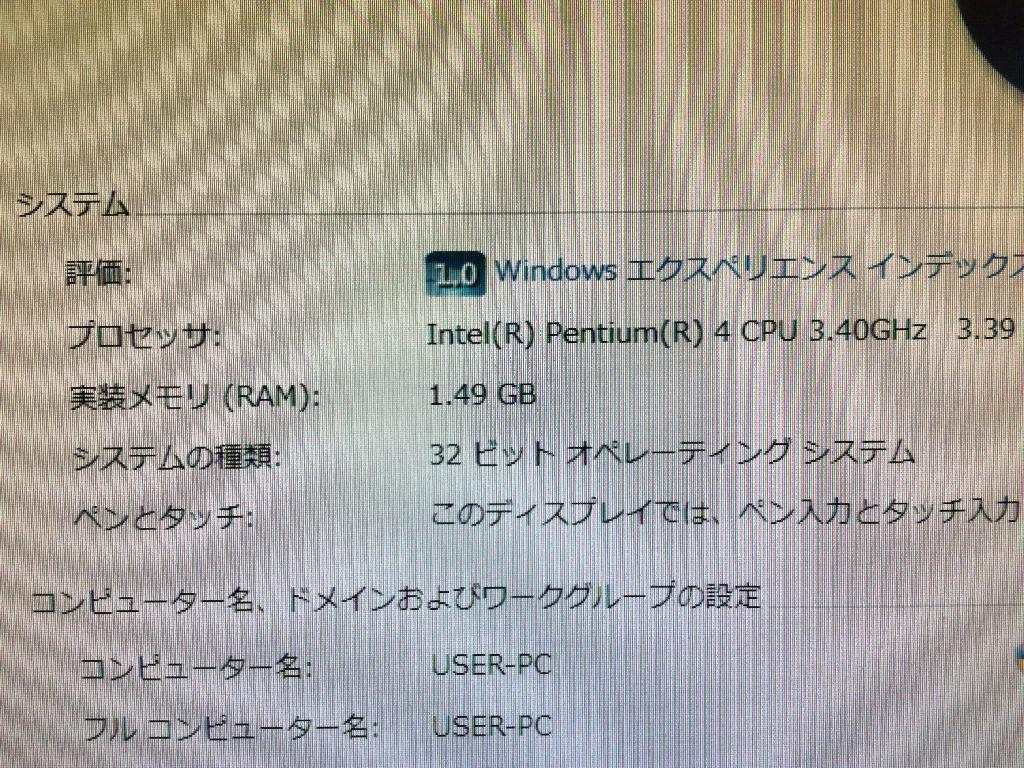 HITACHIFLORA 330WのHDD交換の写真0