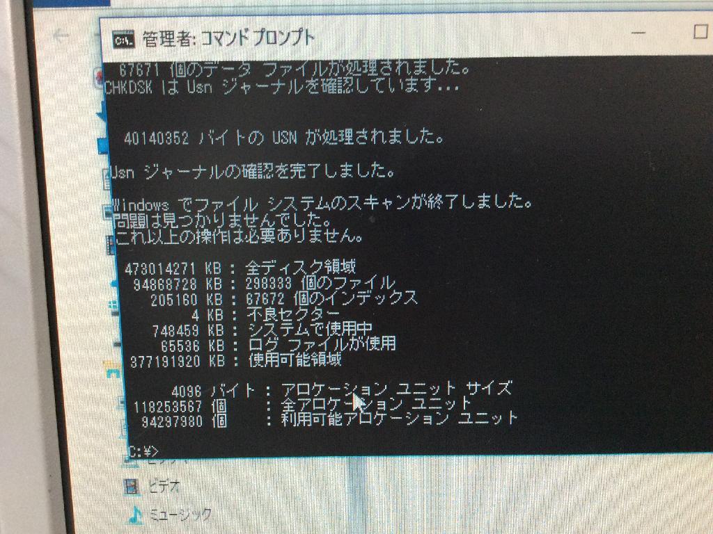 DELLvostro 260sのHDD交換の写真0
