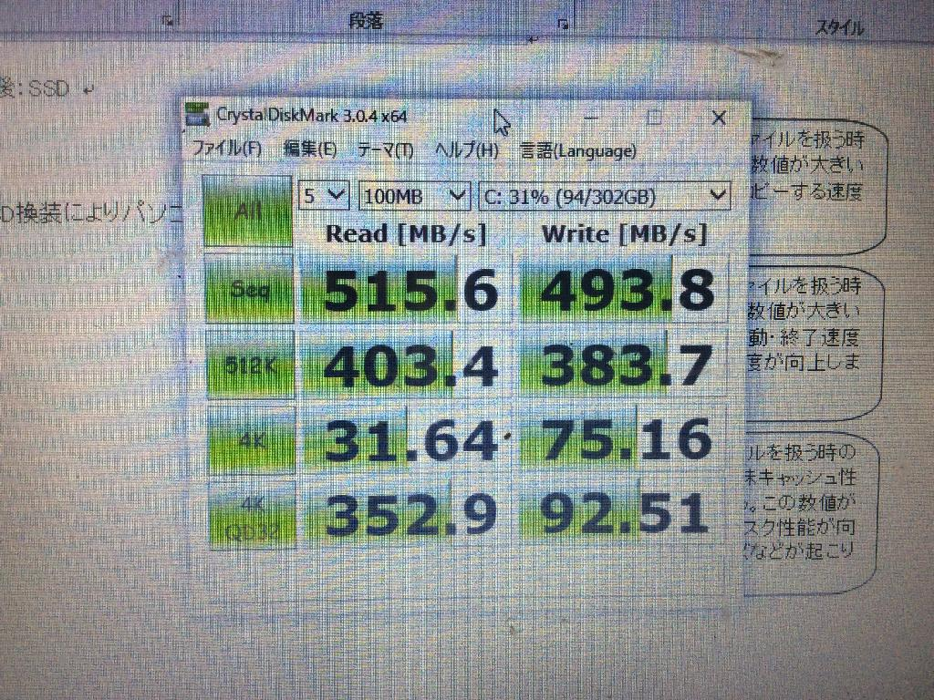 NEC JAW PC-NS600JAWのSSD交換の写真0