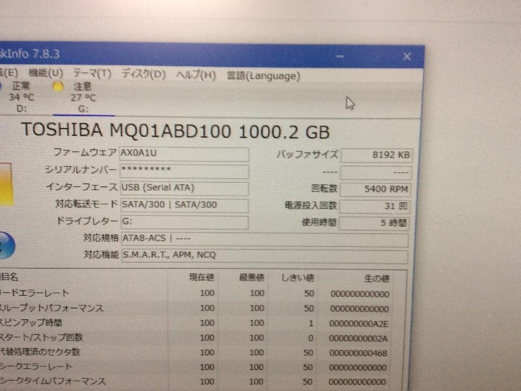 PANASONICCF-SX1GEQDRのSSD交換の写真0