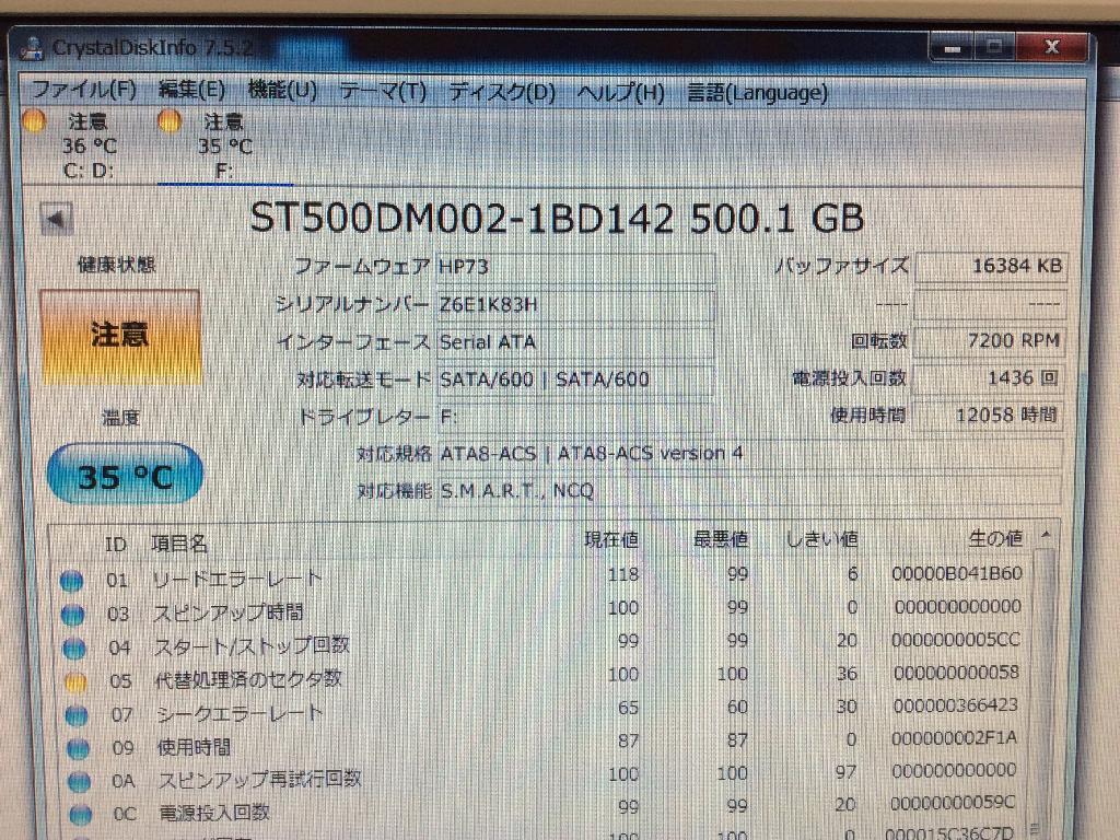 その他workstation z2300のHDD交換の写真0