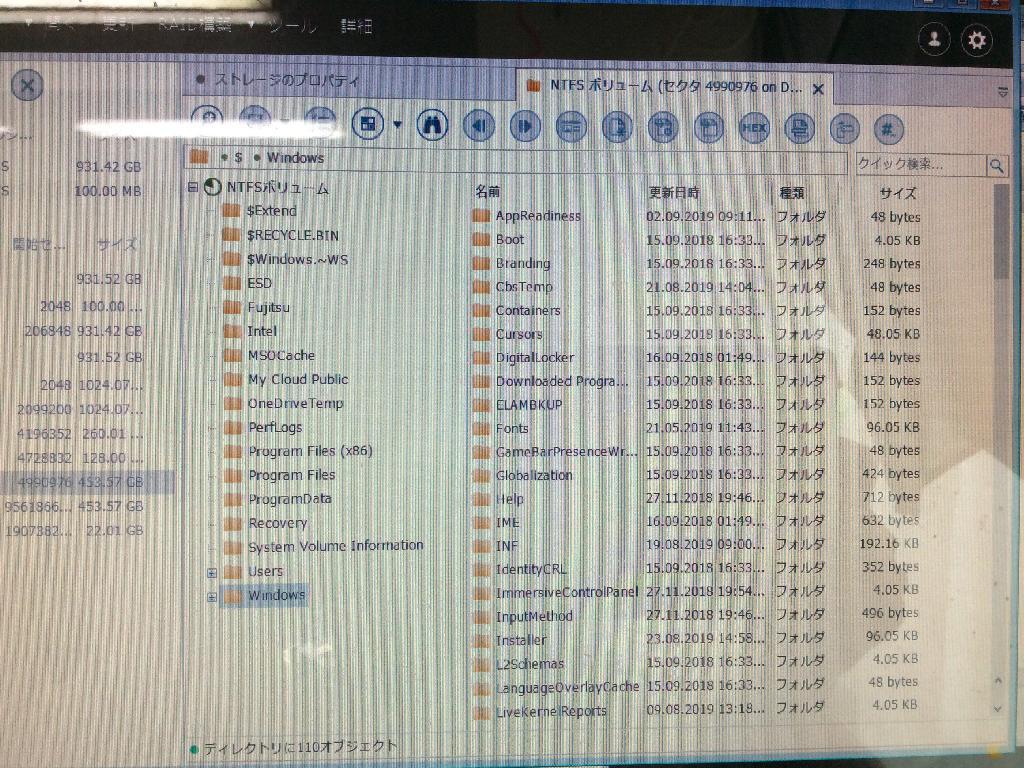FUJITSUFMVF52UWのデータ救出の写真0