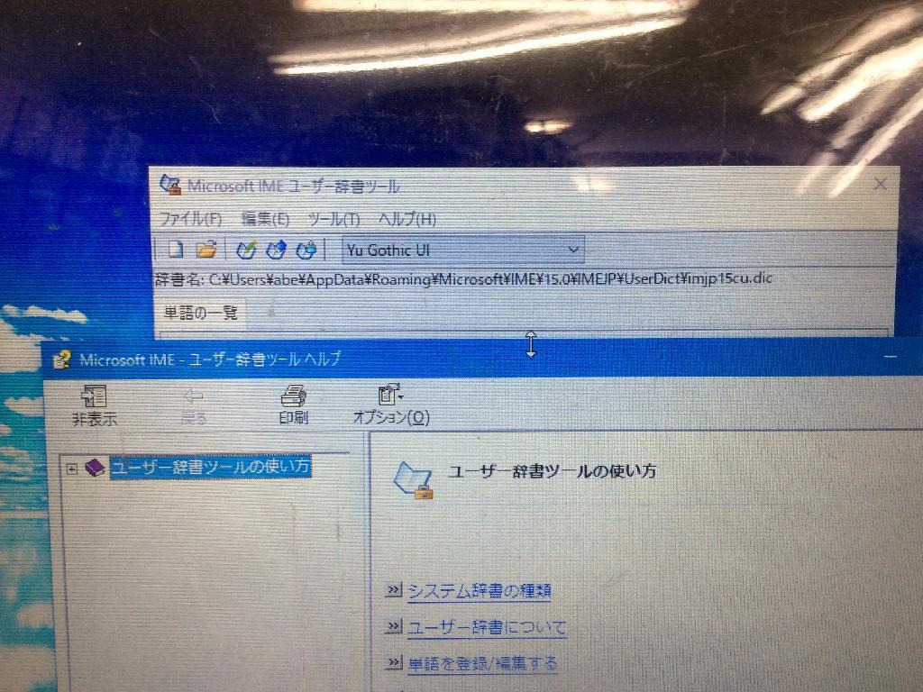 FUJITSUBIBLO NF/A50の修理の写真0