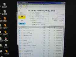 DELLLATITUDE D430のHDD交換の写真