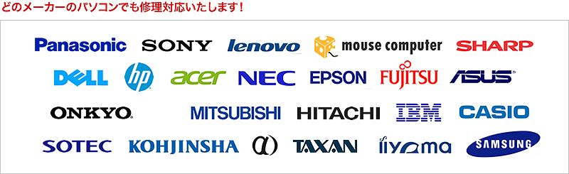 Panasonic、SONY、NEC、富士通、東芝、SHARP、HITACHI、SOTEC、EPSON、DELL、HP、IBM、lenovo、Gateway、COMPAQ、mouse computer、emachines